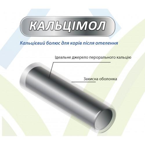 КАЛЬЦИМОЛ
